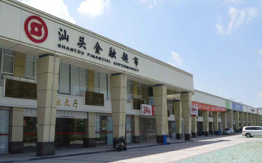 汕头金融超市