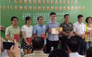 2015年粤东地区检验检测职业技能竞赛喜报