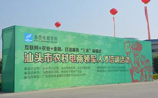 """汕头农村电商领军人才培训开讲,专家名师传授服务""""三农""""新模式"""
