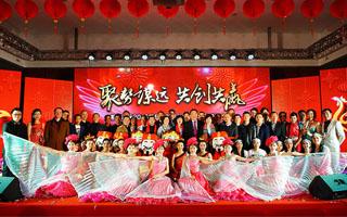 聚势谋远,共创共赢——柏亚国际2017年新春联欢晚会隆重举行